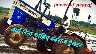 Power of swaraj क्यों खरीदना चाहिए स्वराज ट्रेक्टर, इस विडियो को जरूर देखे||