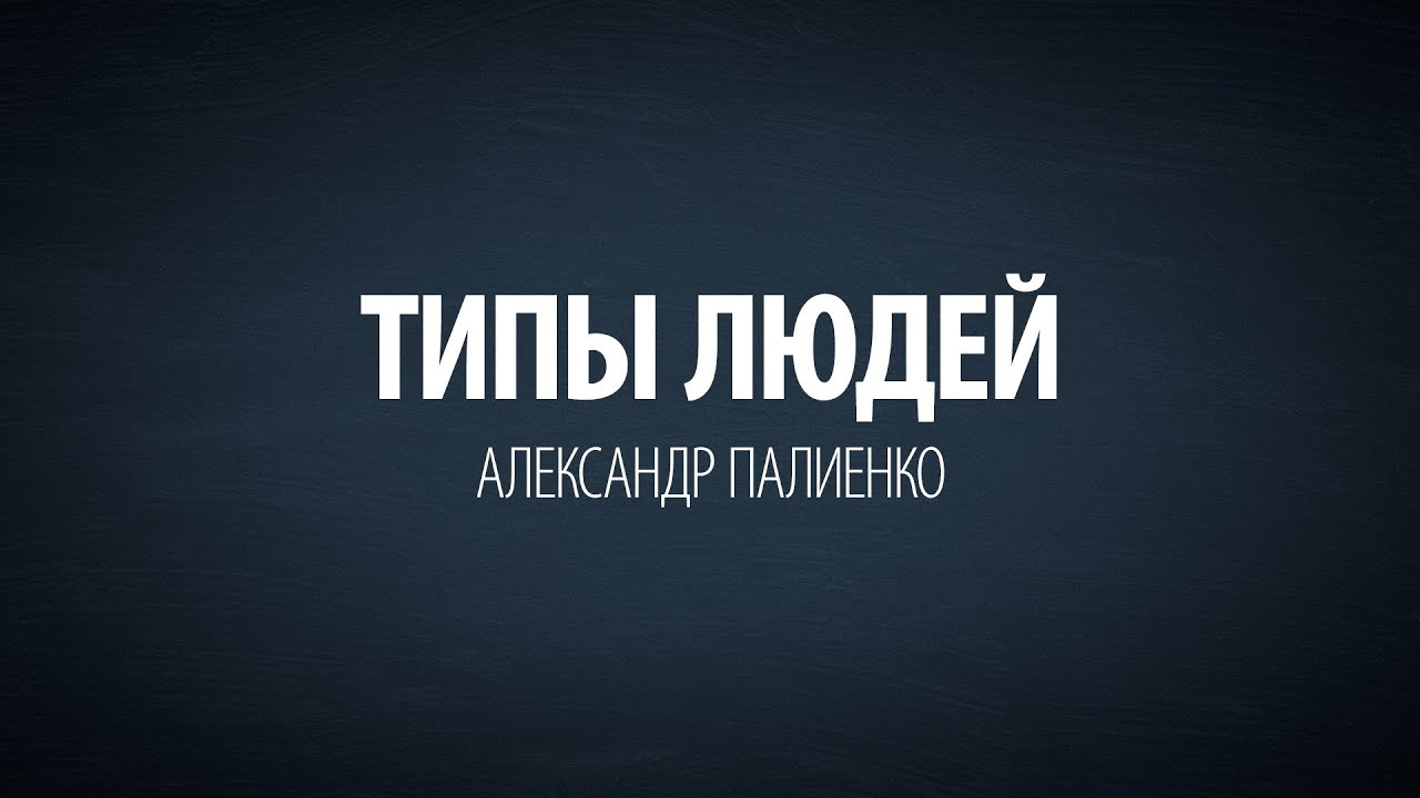 Александр Палиенко - Типы людей.