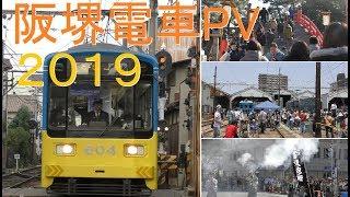 阪堺電車PV 2019 -阪堺電車の日常と、季節のイベントを巡る旅-