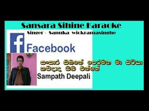 sansara-sihine-karaoke---sampath-deepali