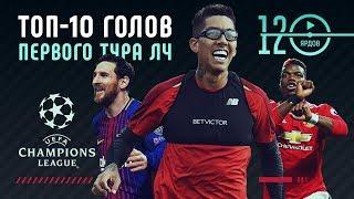 Лучшие голы первого тура Лиги Чемпионов. Футбольный ТОП. @120 Ярдов
