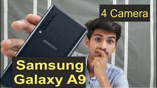 Samsung Galaxy A9 | Quad Camera phone | What is Quad camera ?? | Specs, price, launch date | Hindi