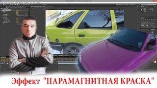Как сделать эффект - ПАРАМАГНИТНАЯ КРАСКА  - Adob AE(Все ролики где машины меняют цвет сделаны вот так Видео 1 - https://www.youtube.com/watch?v=47diCQ2xgc4 Видео 2 - https://www.youtube.com/watch., 2014-01-23T13:19:41.000Z)