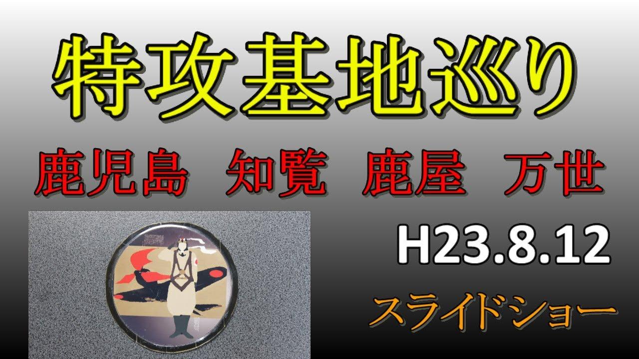 特攻基地巡り 鹿児島 H23.8.12(知覧 鹿屋 万世)