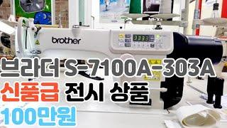 (판매완료)브라더 S7…