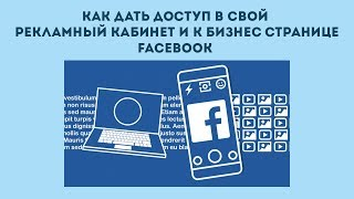 Як дати доступ в рекламний кабінет і до бізнес сторінці Facebook