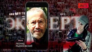 Россия - это страна голимого пиара / Леонид Радзиховский