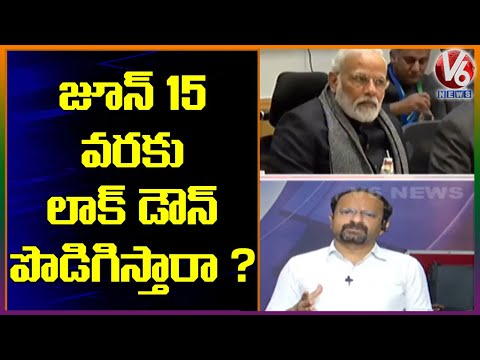 Centre Likely To Extend Coronavirus Lockdown Till June 15..? | V6 Telugu News