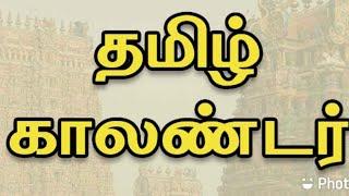 Tamil calendar 2021 in mobile phone /smart diary screenshot 5