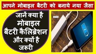 what is mobile battery calibration and how to calibrate जानें क्या है मोबाइल बैटरी कैलिब्रेशन