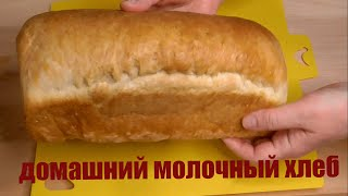 Домашний хлеб в духовке Простой рецепт молочного хлеба