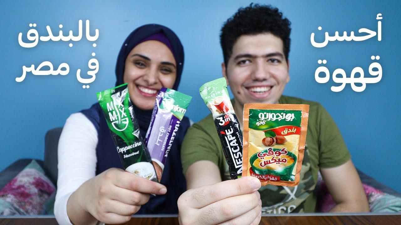 أحسن قهوة بالبندق في مصر Coffee Review يمنية ومصري