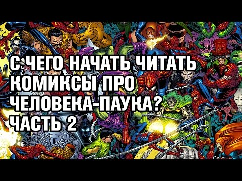 The Amazing Spider-Man 2 -Время читать комиксы- (#9)