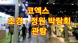강남 코엑스  조경.정원 박람회에 다녀 왔습니다.