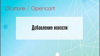 🛑 Добавление новости в Opencart ➪ Видео Уроки ➪ #opencart #ocstore #первосайт