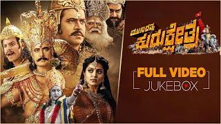 Full Video : Munirathna Kurukshetra Jukebox    Darshan,Meghana Raj    Munirathna    V Harikrishna