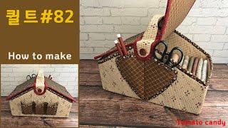 퀼트#82 바느질함/소잉바구니(sewing basket…