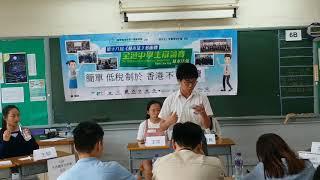 Publication Date: 2019-01-14 | Video Title: 20181013 基盃外圍賽 簡單低稅制於香港不可持續(1/