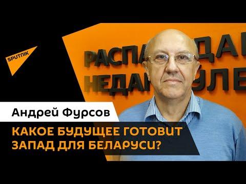 Андрей Фурсов: Запад готовит нам четыре варианта будущего