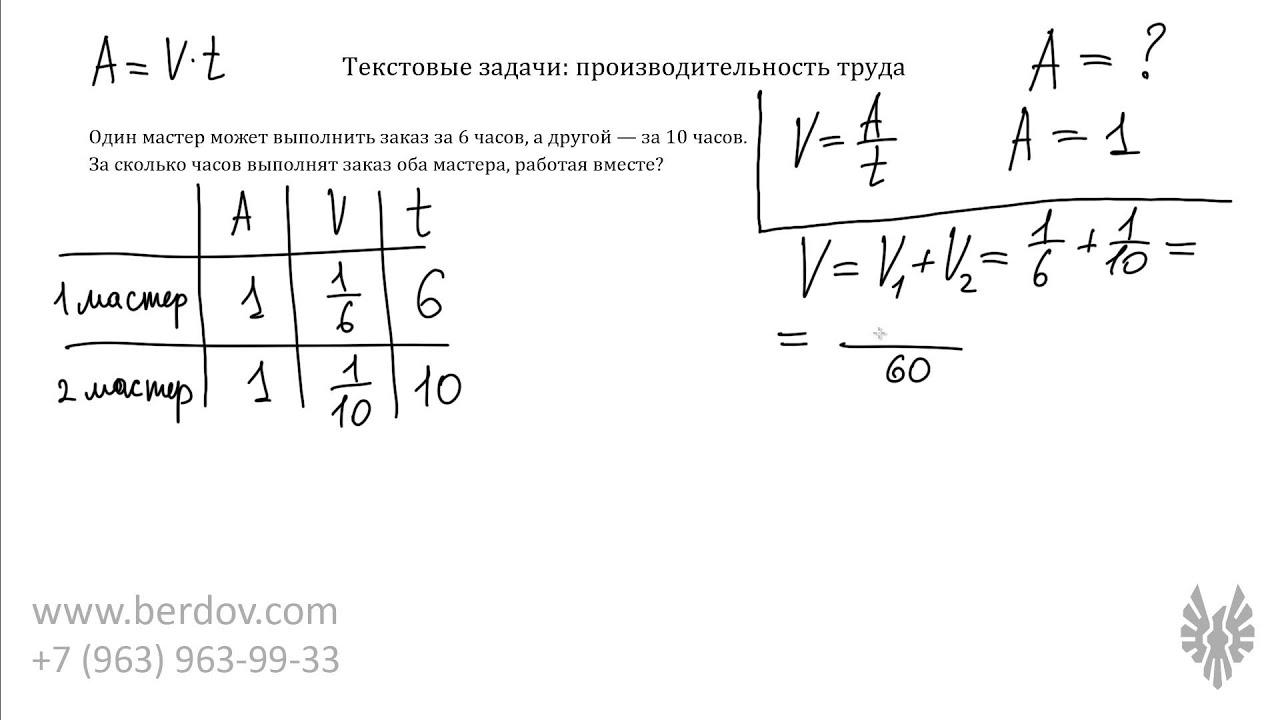 Задачи на производительность труда 4 класс с решением физика решение задач с подробными объяснениями