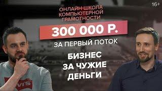 Как открыть БИЗНЕС В ИНТЕРНЕТЕ и получать 300 000 р. в месяц, работая 2 часа в день? // 16+