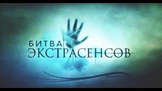 Кто Победитель 18 сезона Битвы Экстрасенсов