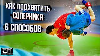 6 самых эффективных способов, как сделать подхват под одну ногу от ЗМС по самбо Михаила Мартынова.Ч2