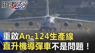 重啟An-124運輸機生產線 三台直升機、導彈車大嘴一口吞不是問題! 關鍵時刻 20180731-3 黃創夏
