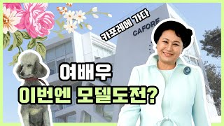 멋지게 옷입는법(feat 양평카포레)