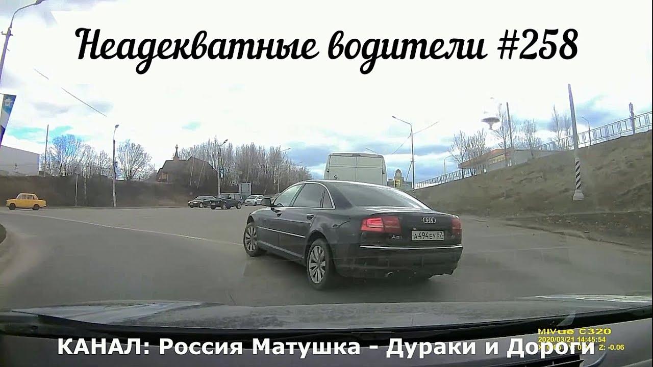Неадекватные водители! Быдло на дороге! Подборка №258! Road Rage Compilation on Dashcam!