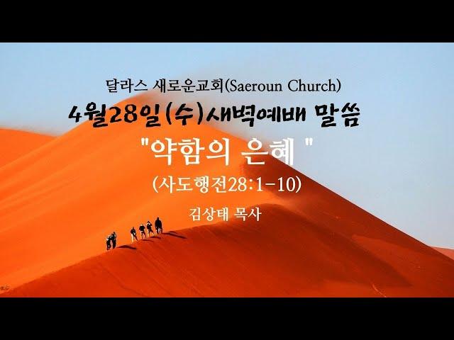[달라스새로운교회] 4월 28일 (수) 새벽예배 ㅣ약함의 은혜(행28:1-10)ㅣ 김상태 목사