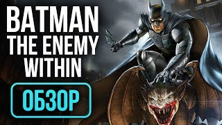 Batman The Enemy Within - Episode 1 Enigma - УЛУЧШЕННЫЙ БЭТМЕН Обзор Review