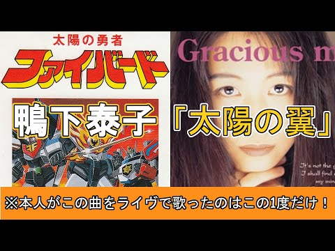 鴨下泰子「太陽の翼(太陽の勇者ファイバードOP)」本人がたった1度だけ生で歌ったレアな1991年のライブ動画