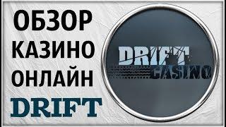 Гаминаторы Вулкан Играть | Обзор Казино Онлайн Дрифт (Drift)
