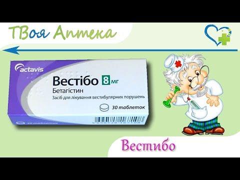 Вестибо таблетки - показания (видео инструкция) описание, отзывы - Бетагистина дигидрохлорид