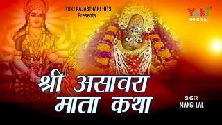 श्री असावरा माता की कथा। स्वर -मांगी लाल। राजस्थानी कथा। Shri Aashawra Mata Katha | Audio