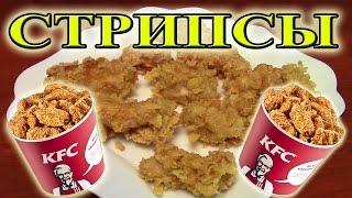 Как сделать СТРИПСЫ (Как в KFC) Простой недорогой рецепт