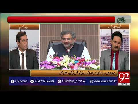 Bakhabar Subh - 29 November 2017 - 92NewsHDPlus
