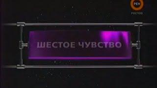 РЕН ТВ Фантастические истории - шестое чувство - Тофик Дадашев