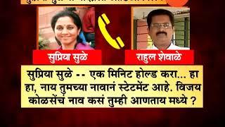 NCP Leader | Supriya Sule Audio Clip Going Viral