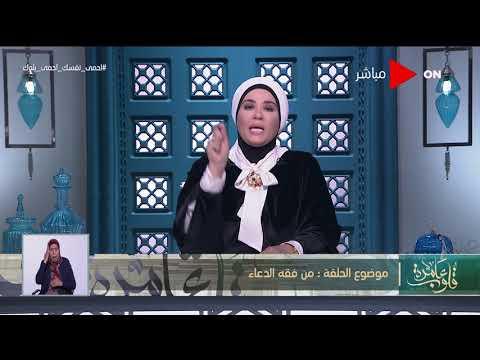 قلوب عامرة | د. نادية عمارة ترد على مقولة سيبها لله في مواجهة فيروس كورونا  - نشر قبل 3 ساعة