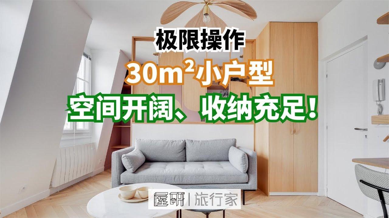 【屋研】极限操作,30m² 小户型也可以兼具开阔空间和充足收纳   屋研旅行家20