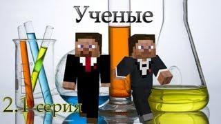 Сериал Minecraft- Ученые ч. 2.1- Дом дровосека