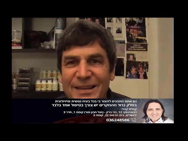 פרופסור לביולוגיה באוניברסיטת תל אביב -