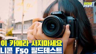 이 카메라는 피하세요... 니콘 F50 필드테스트| g…