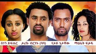 ሰገን ይፍጠር፣ ታሪኩ ብርሃኑ (ባባ)፣ ናታይ ጌታቸው Ethiopian full movie 2020