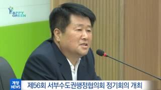 6월 5주_제56회 서부수도권행정협의회 정기회의 개최 영상 썸네일