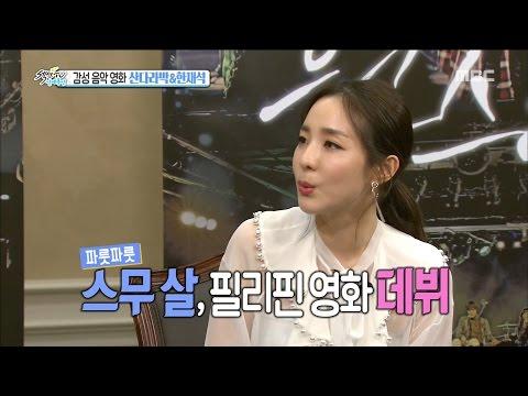 [Section TV] 섹션 TV - Mood maker Sandara Park&Han Jaeseok Emotional interview 20170402