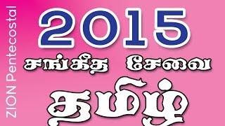 TPM Songs | 2015 | HYMNS | En Neisar | 531 | Tamil
