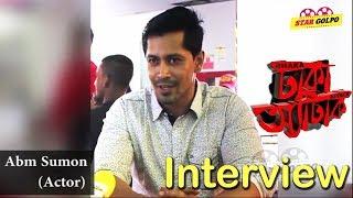 দেখুন, এবিএম সুমনের বিশেষ সাক্ষাৎকার ! abm sumon interview | dhaka attack | exclusive